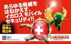 Werbegrafik von ELECOM zu IKARUS mobile.security